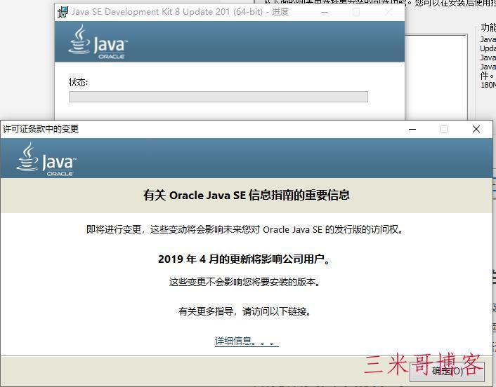 JAVA(windows)安装教程  java 第5张