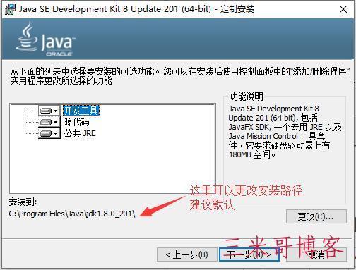 JAVA(windows)安装教程  java 第3张