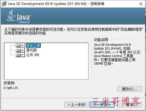 JAVA(windows)安装教程  java 第4张