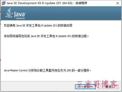 JAVA(windows)安装教程  java 第2张