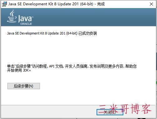 JAVA(windows)安装教程  java 第8张