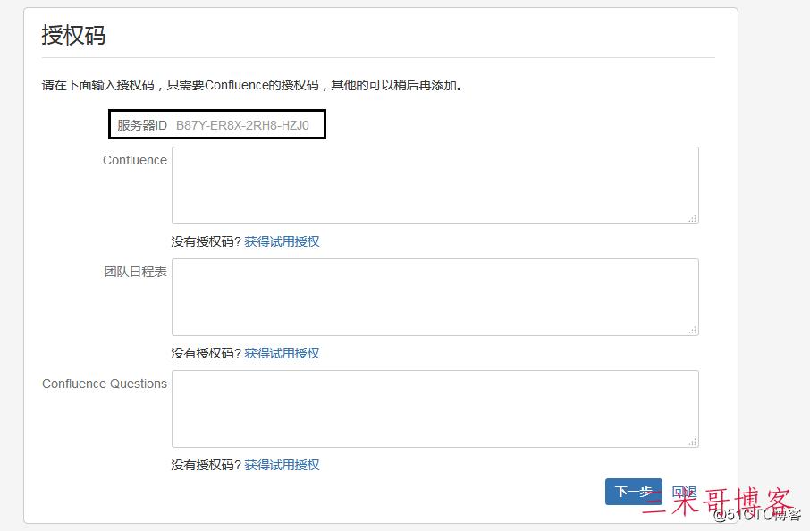 Centos7安装部署免费confluence wiki(知识库)详细操作步骤  confluence 第7张